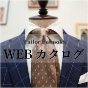 テーラーフクオカ ウェブカタログページ