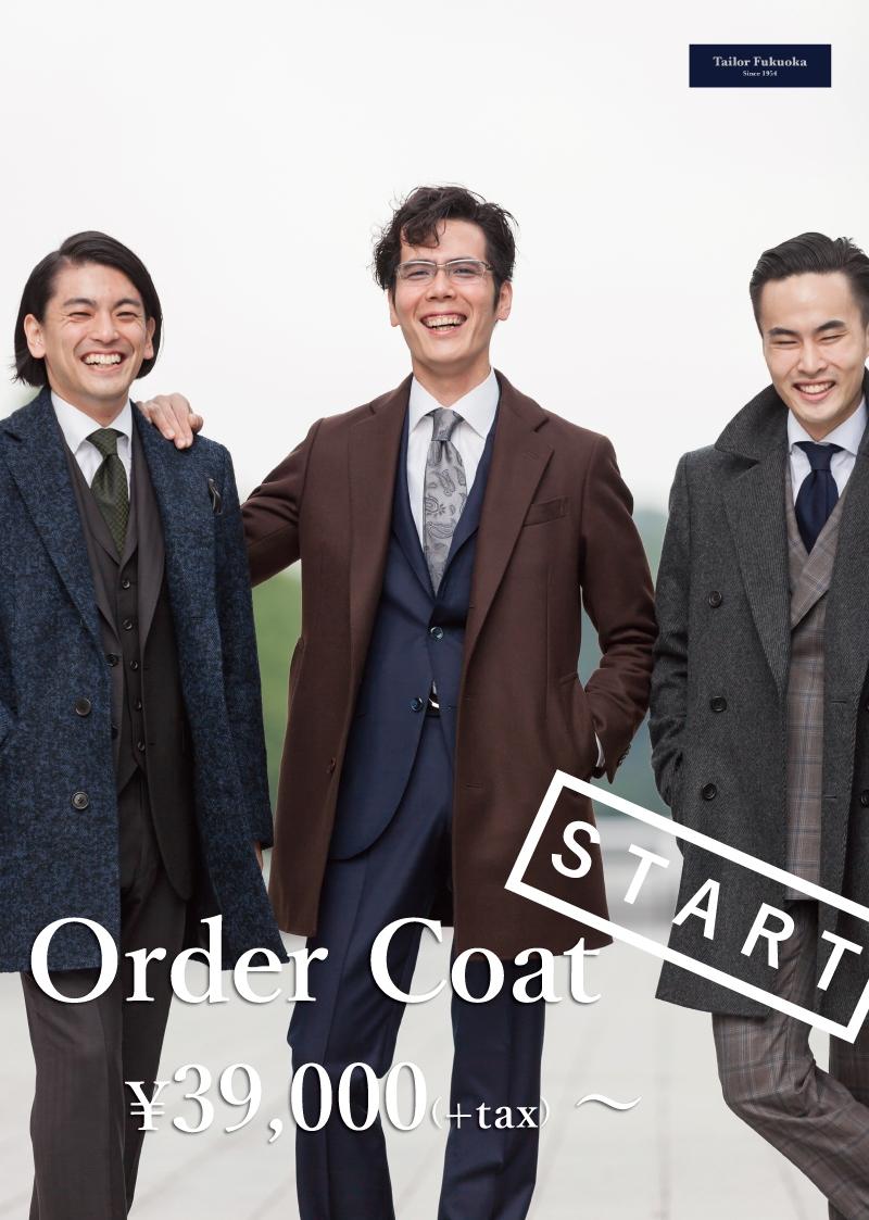 201610ordercoatstart