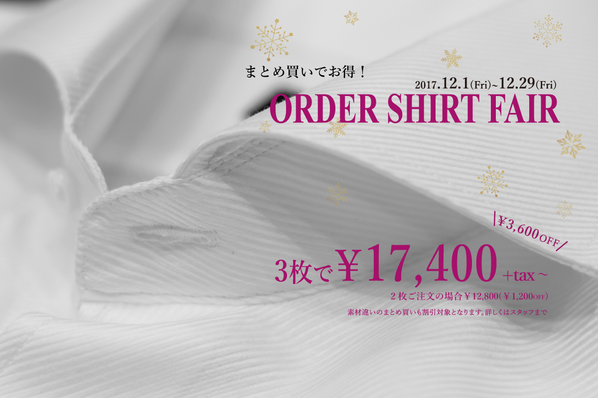 201712Order-Shirt-Fair-Sale-TOP