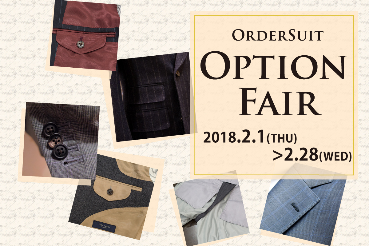 2018.2OrderSuitOptionFair-top