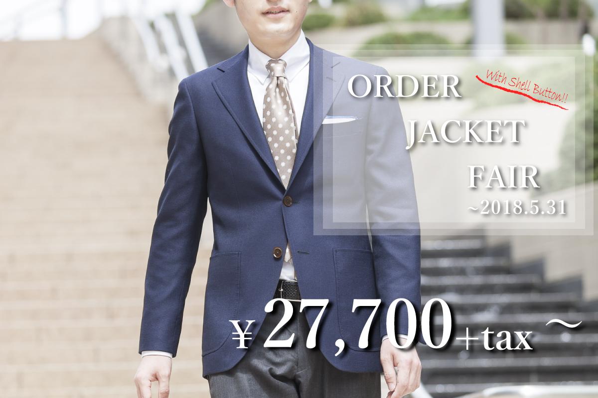 tailorfukuoka-top-2018-5OrderJacketfair