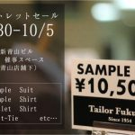 Aoyama Outlet Sale ~10/5!!!