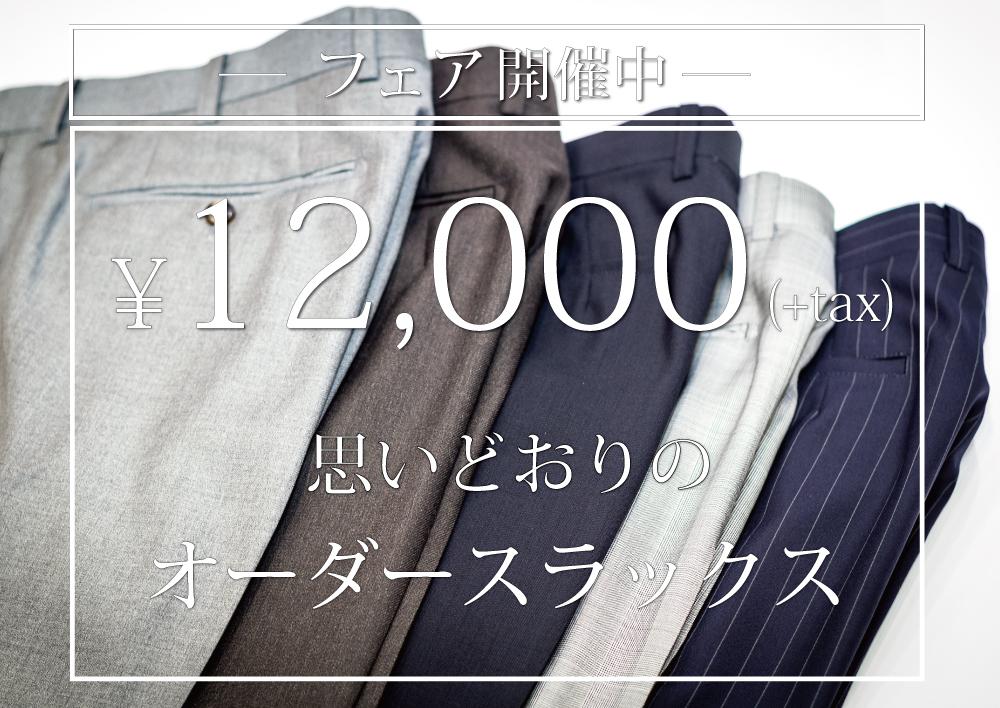 201505パンツフェア