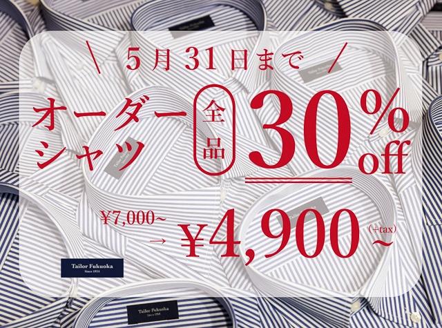 201605shirt30%off-sp-top
