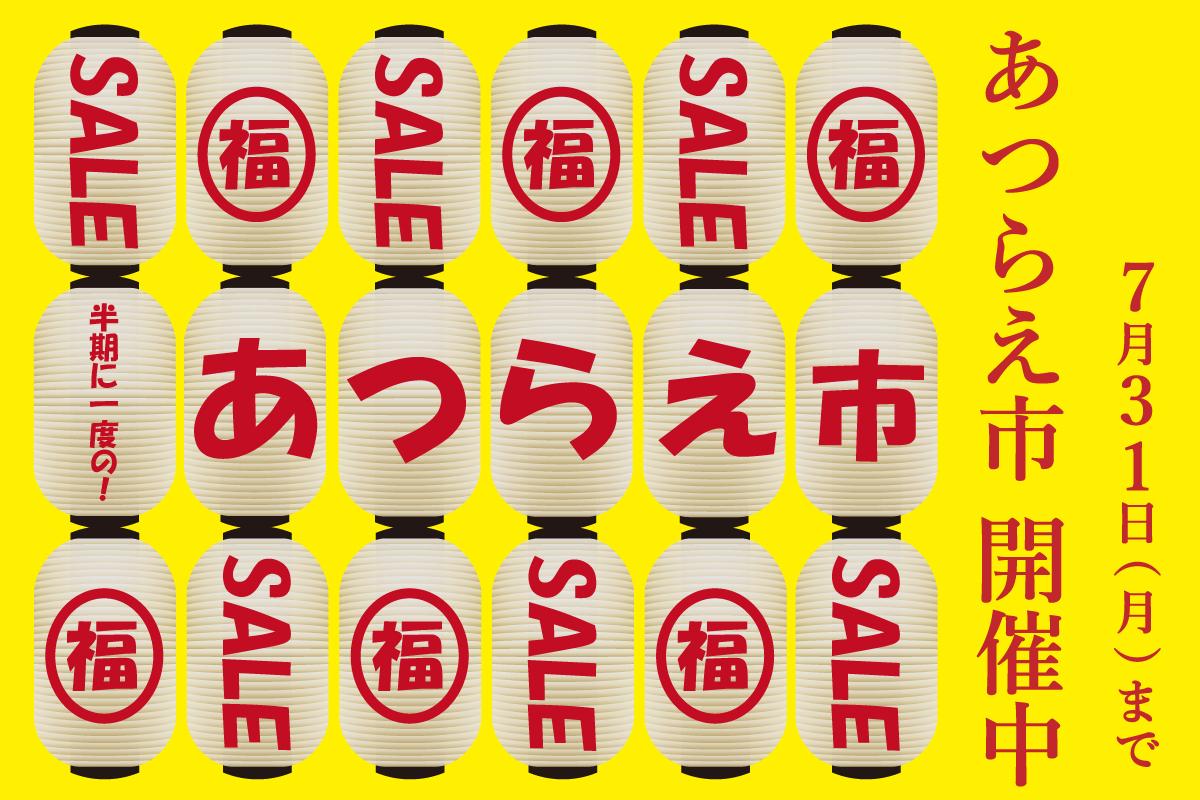 top2017SSclearance-Atsuraeiti