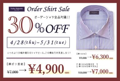 オーダーシャツ セール