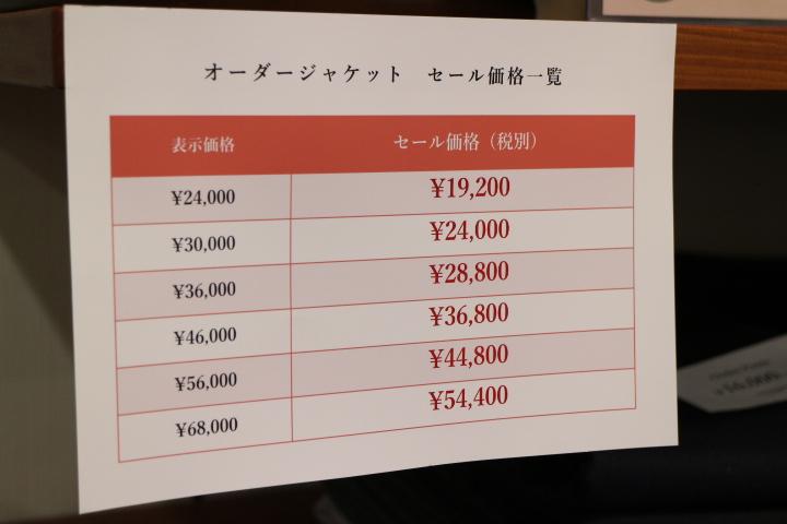 オーダージャケット セール