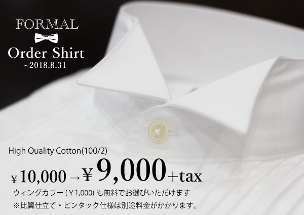 フォーマルオーダーシャツ201808