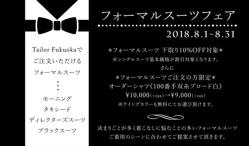 Tailor Fukuoka formal-fair
