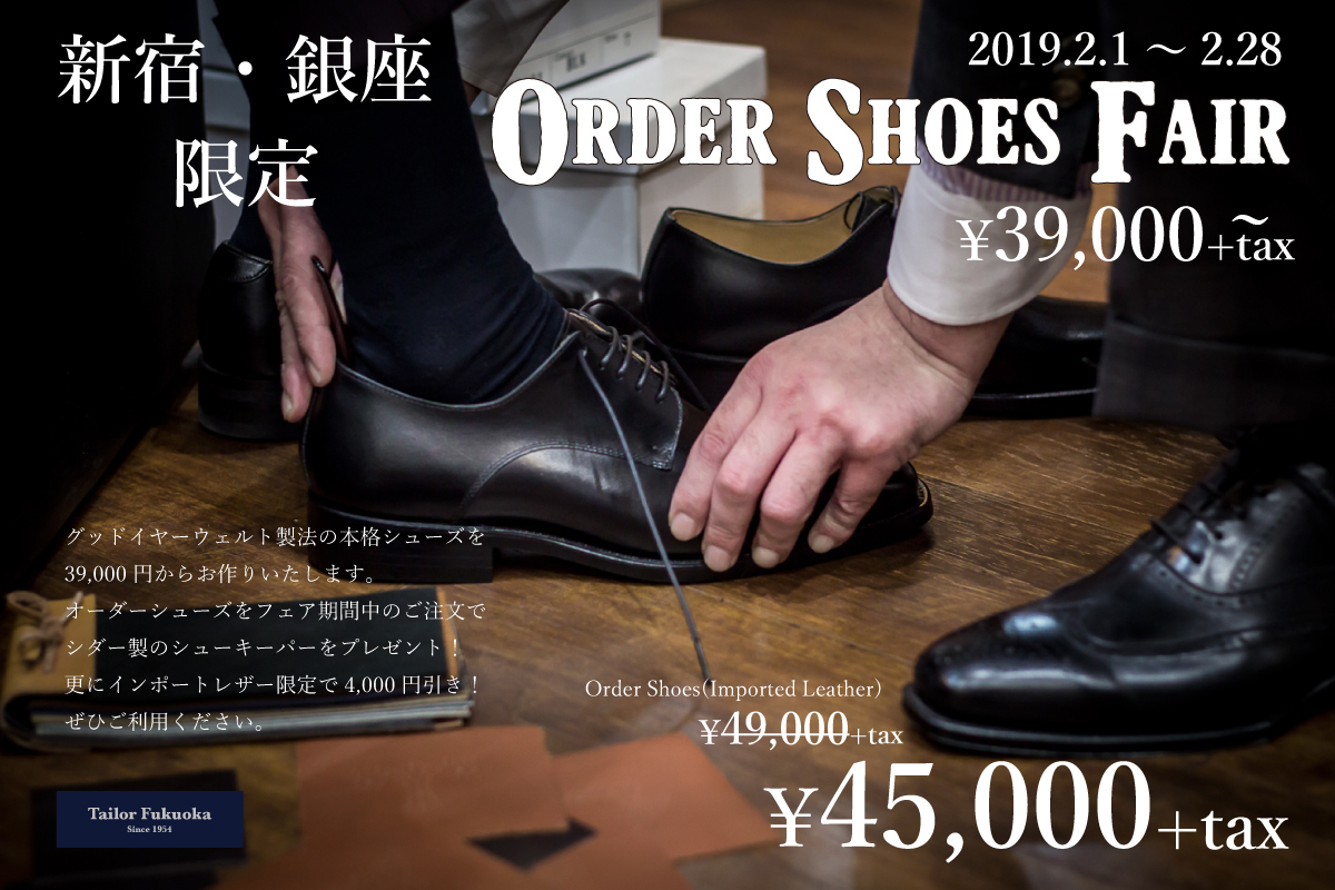tailorfukuoka-top-201902-order-shoes-fair