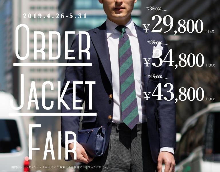 ジャケットフェア テーラーフクオカ2019.5 Jacket Fair Tailor Fukuoka