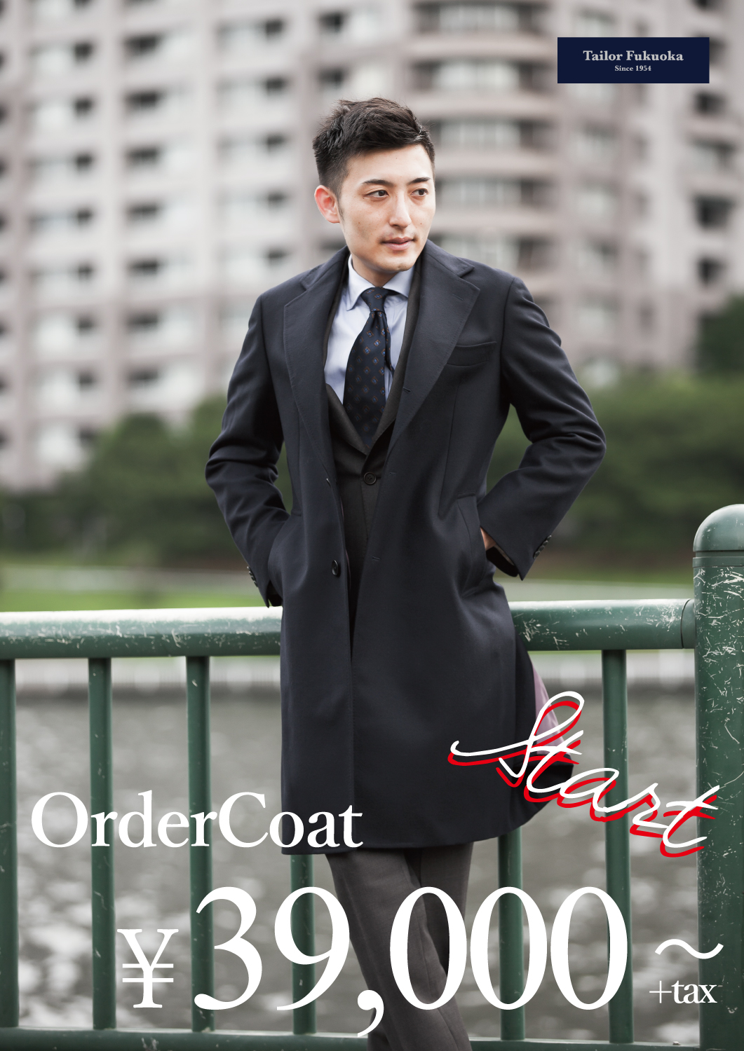 201910Tailor-Fukuoka-Order-Coat-Start