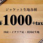 青山店サンプルセール情報(10/7~12)