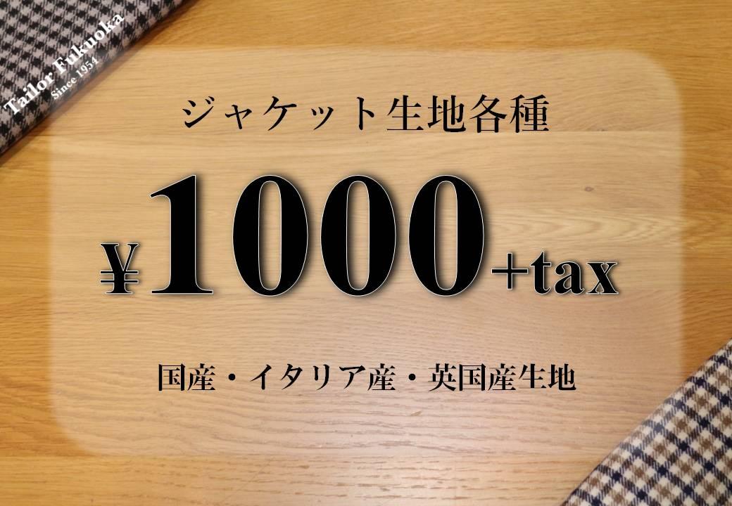 ジャケット生地1,000円均一