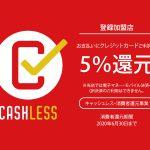 キャッシュレス決済5%還元対象店舗