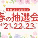 新青山ビル春の大抽選会(4/21.22.23)
