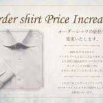 オーダーシャツ価格改定と仕様変更のお知らせ