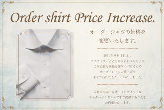 オーダーシャツ価格改定
